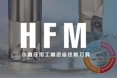 """高耐大因""""夏促季""""促销品详解03-小直径加工用快进给铣刀HFM(新品)"""